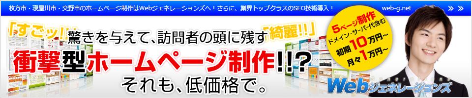【大阪】枚方・寝屋川・交野のホームページ制作/ホームページ作成「Webジェネレーションズ」